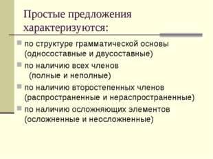 Простые предложения характеризуются: по структуре грамматической основы (одно