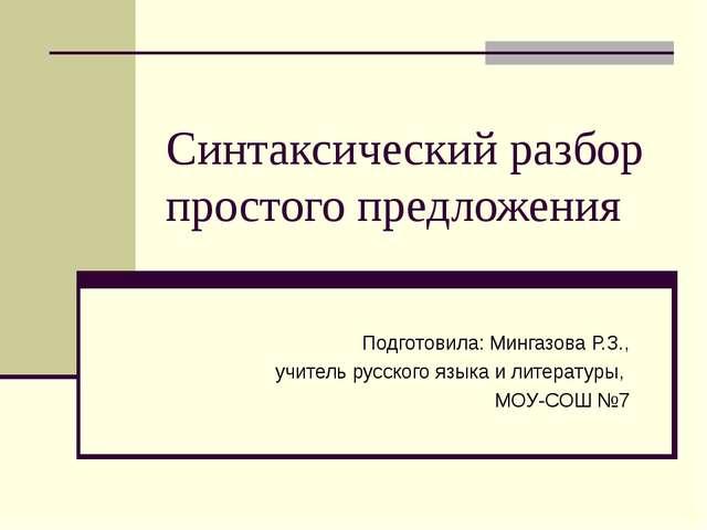 Синтаксический разбор простого предложения Подготовила: Мингазова Р.З., учите...