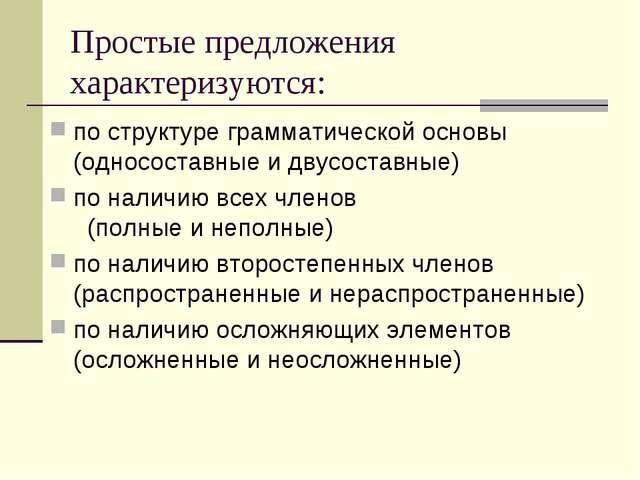 Простые предложения характеризуются: по структуре грамматической основы (одно...