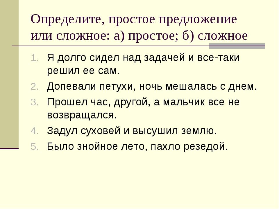 Определите, простое предложение или сложное: а) простое; б) сложное Я долго с...