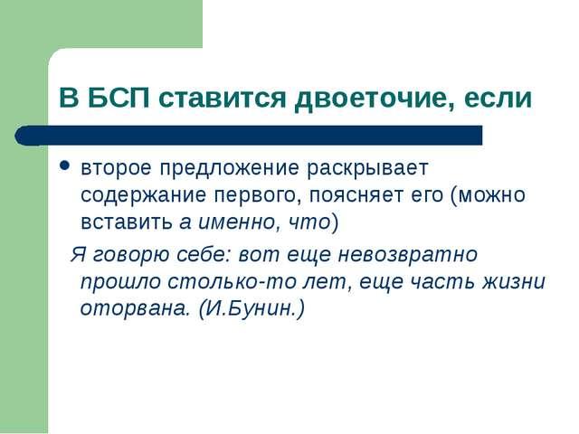 В БСП ставится двоеточие, если второе предложение раскрывает содержание перво...
