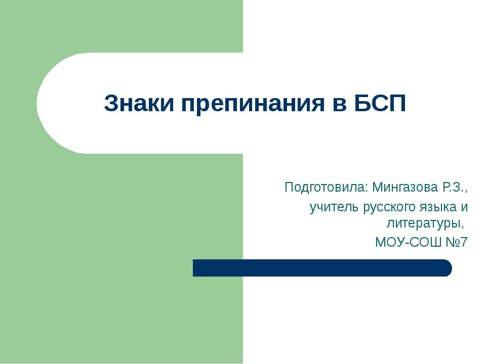 Знаки препинания в БСП Подготовила: Мингазова Р.З., учитель русского языка и...