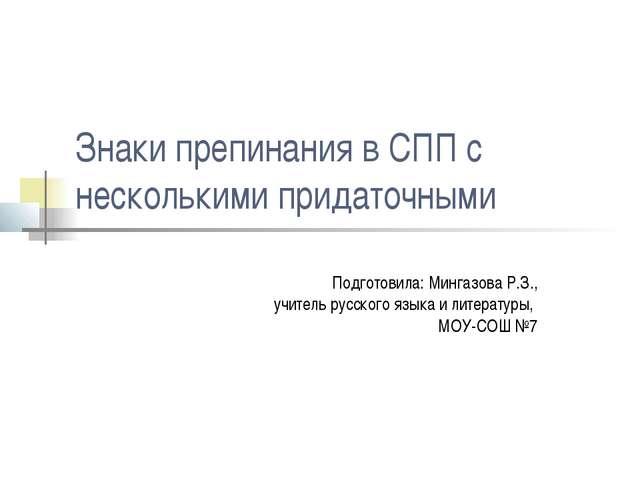 Знаки препинания в СПП с несколькими придаточными Подготовила: Мингазова Р.З....