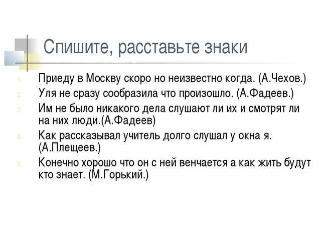 Спишите, расставьте знаки Приеду в Москву скоро но неизвестно когда. (А.Чехов...