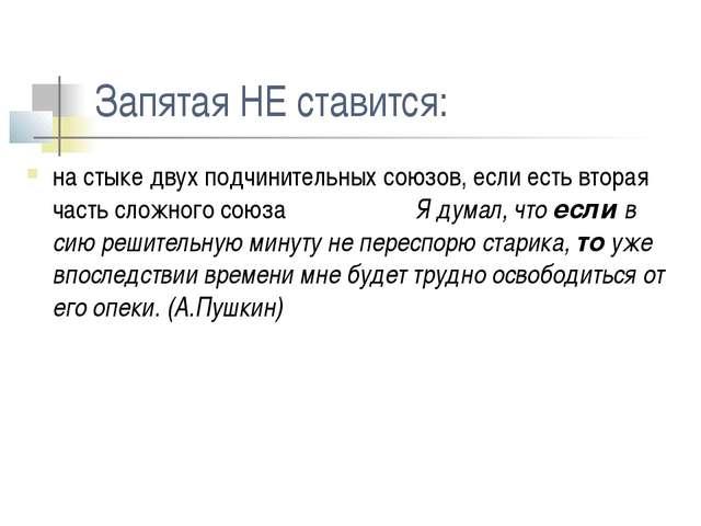 Запятая НЕ ставится: на стыке двух подчинительных союзов, если есть вторая ча...