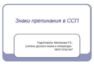 Знаки препинания в ССП Подготовила: Мингазова Р.З., учитель русского языка и