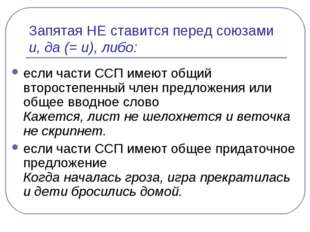 Запятая НЕ ставится перед союзами и, да (= и), либо: если части ССП имеют общ