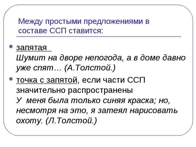 Между простыми предложениями в составе ССП ставится: запятая Шумит на дворе н...