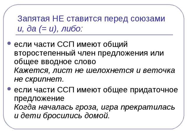Запятая НЕ ставится перед союзами и, да (= и), либо: если части ССП имеют общ...