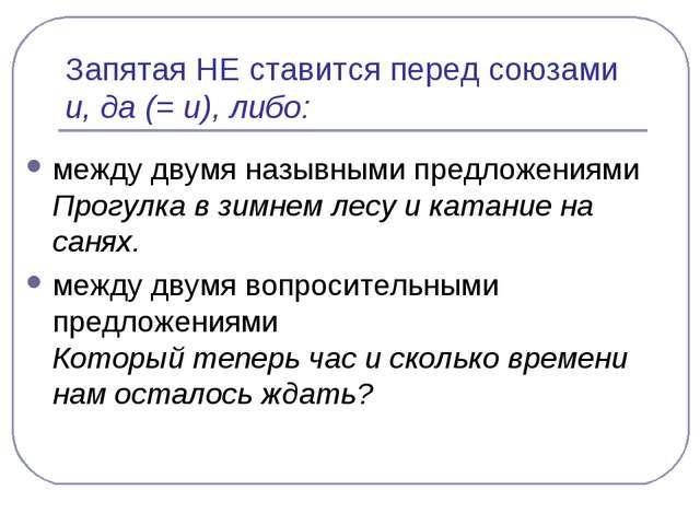 Запятая НЕ ставится перед союзами и, да (= и), либо: между двумя назывными пр...
