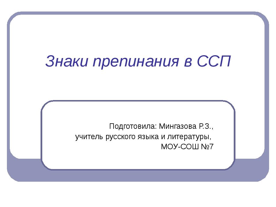 Знаки препинания в ССП Подготовила: Мингазова Р.З., учитель русского языка и...