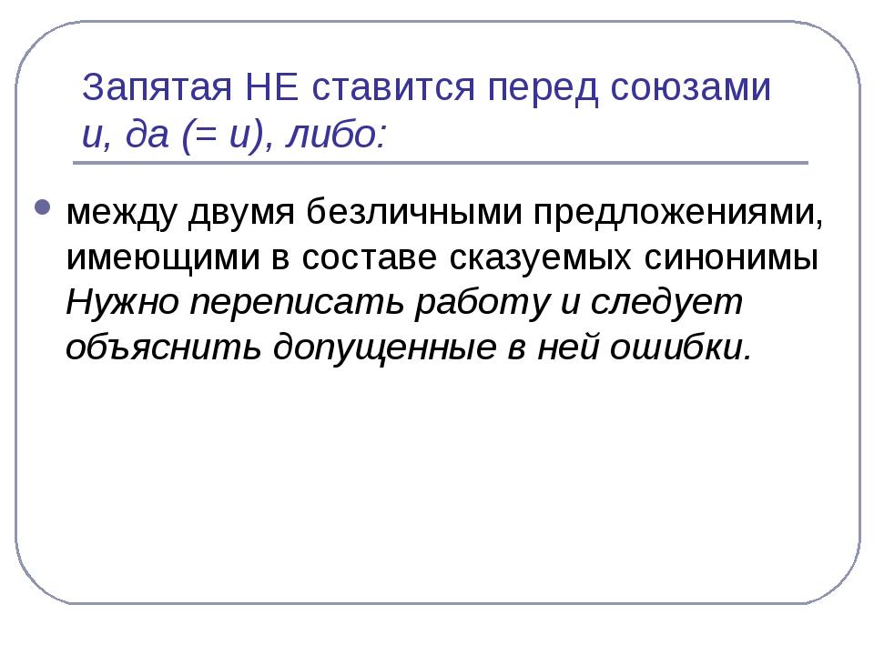 Запятая НЕ ставится перед союзами и, да (= и), либо: между двумя безличными п...