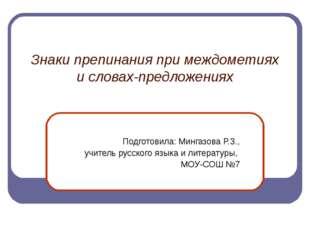Знаки препинания при междометиях и словах-предложениях Подготовила: Мингазова