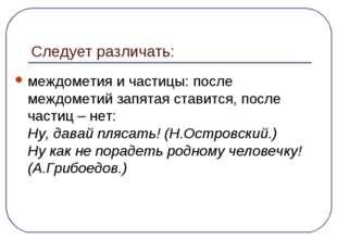 Следует различать: междометия и частицы: после междометий запятая ставится, п