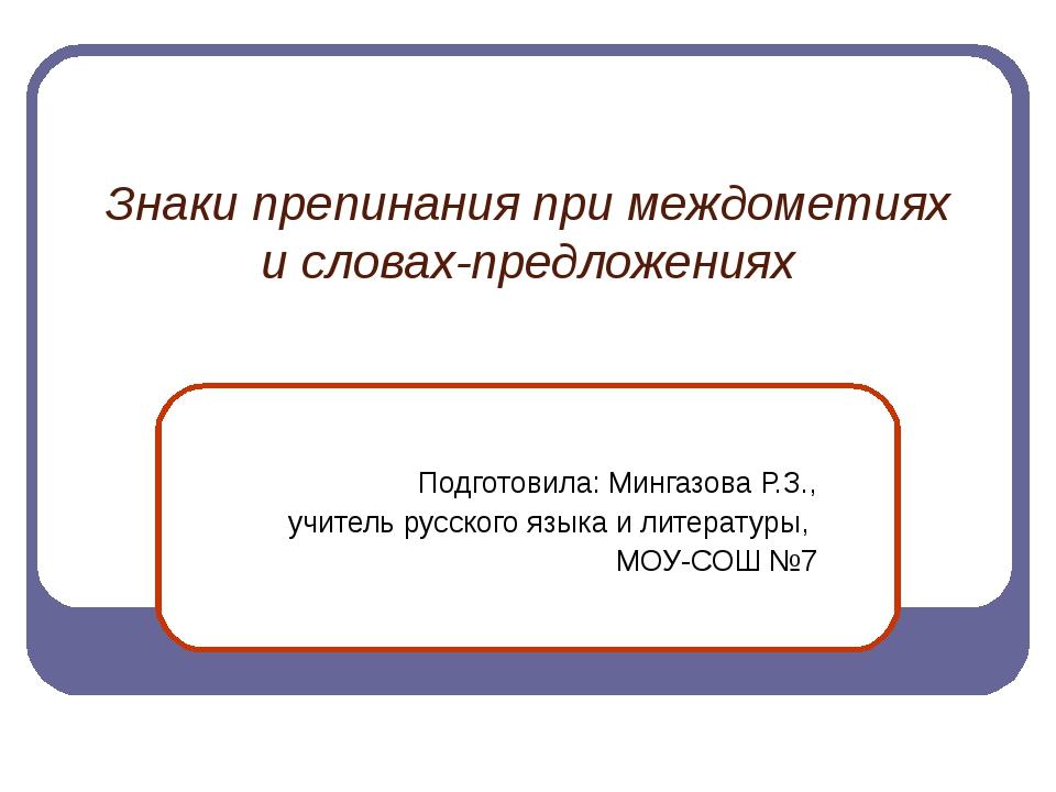 Знаки препинания при междометиях и словах-предложениях Подготовила: Мингазова...