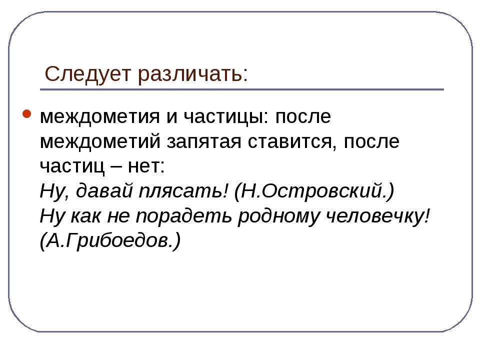 Следует различать: междометия и частицы: после междометий запятая ставится, п...