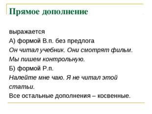 Прямое дополнение выражается А) формой В.п. без предлога Он читал учебник. Он