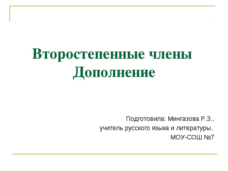 Второстепенные члены Дополнение Подготовила: Мингазова Р.З., учитель русского...