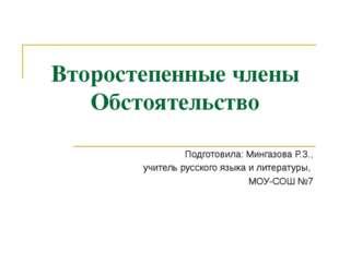 Второстепенные члены Обстоятельство Подготовила: Мингазова Р.З., учитель русс