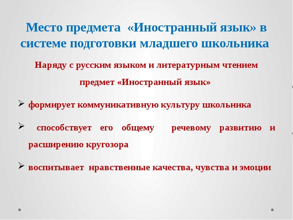 знакомство с русским языком в начальной школе