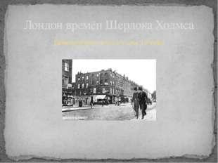 Бейкер-стрит в 60-е годы 19 века Лондон времён Шерлока Холмса