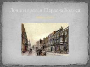 Бейкер-стрит Лондон времён Шерлока Холмса