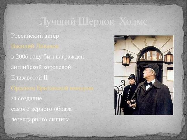 Российский актёр Василий Ливанов в 2006 году был награждён английской королев...