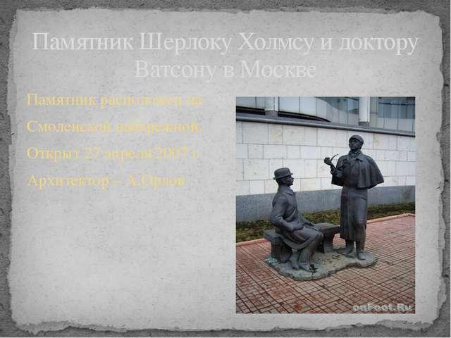 Памятник расположен на Смоленской набережной. Открыт 27 апреля 2007 г. Архите...