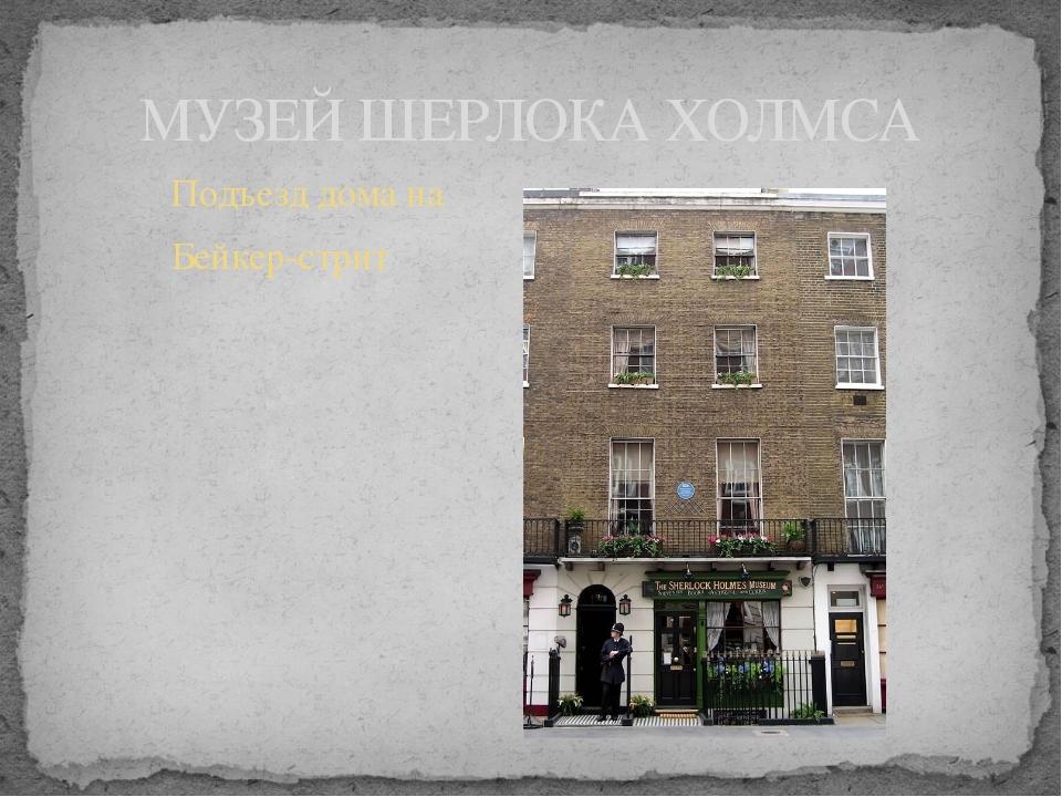 Подъезд дома на Бейкер-стрит МУЗЕЙ ШЕРЛОКА ХОЛМСА