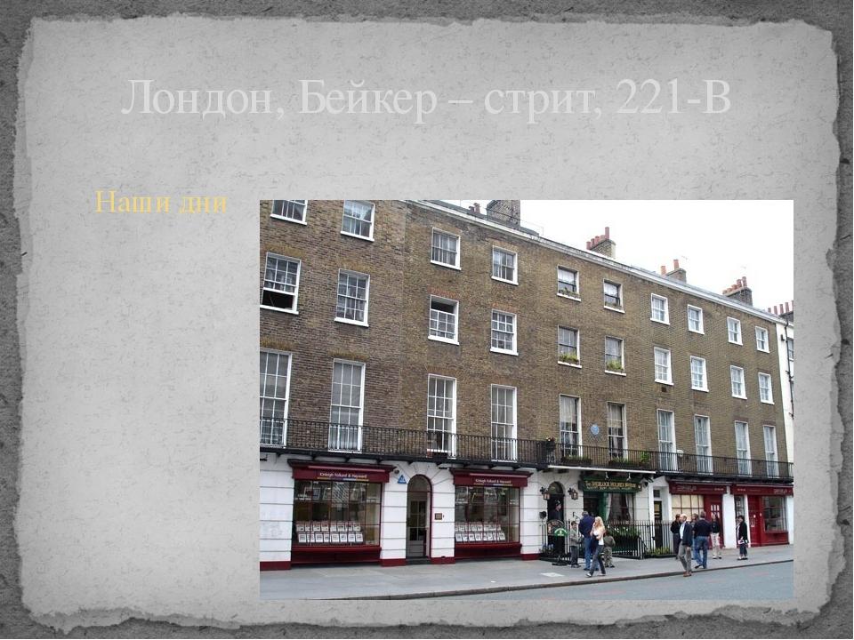 Наши дни Лондон, Бейкер – стрит, 221-В