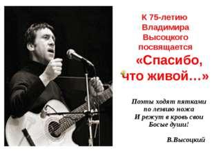 К 75-летию Владимира Высоцкого посвящается «Спасибо, что живой…» Поэты ходят