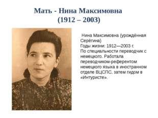 Мать - Нина Максимовна (1912 – 2003) Нина Максимовна (урождённая Серёгина) Го