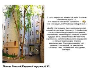 Москва. Большой Каретный переулок, д. 15. В 1949 г. вернулся в Москву, где ж