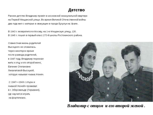 Детство Раннее детство Владимир провёл в московской коммунальной квартире на...