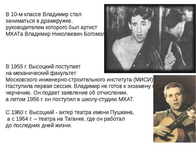 В 10-м классе Владимир стал заниматься в драмкружке, руководителем которого б...