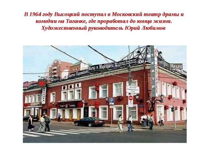 В 1964 году Высоцкий поступил в Московский театр драмы и комедии на Таганке,...