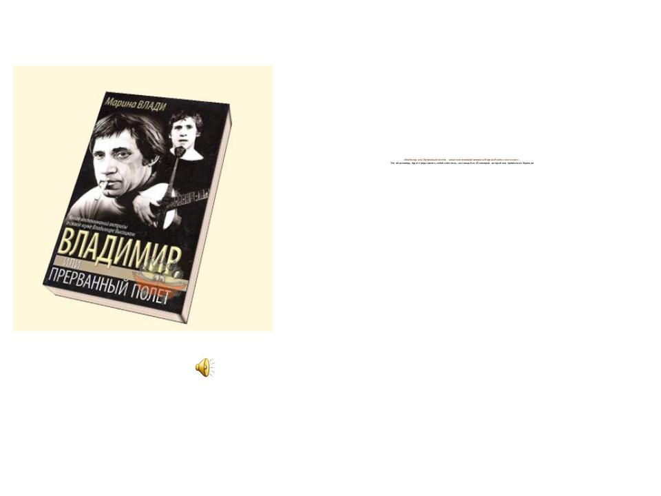 «Владимир, или Прерванный полёт» - книга воспоминаний актрисы Марины Влади о...