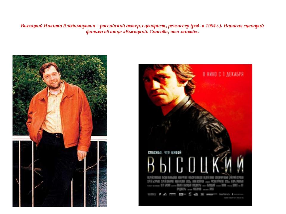 Высоцкий Никита Владимирович – российский актер, сценарист, режиссер (род. в...