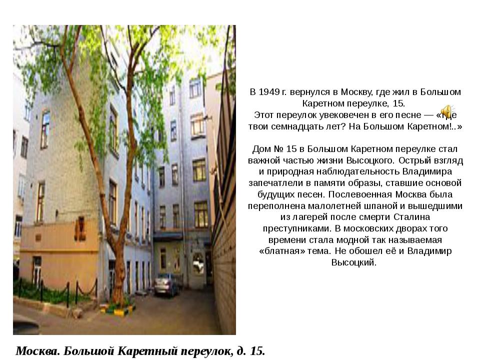Москва. Большой Каретный переулок, д. 15. В 1949 г. вернулся в Москву, где ж...