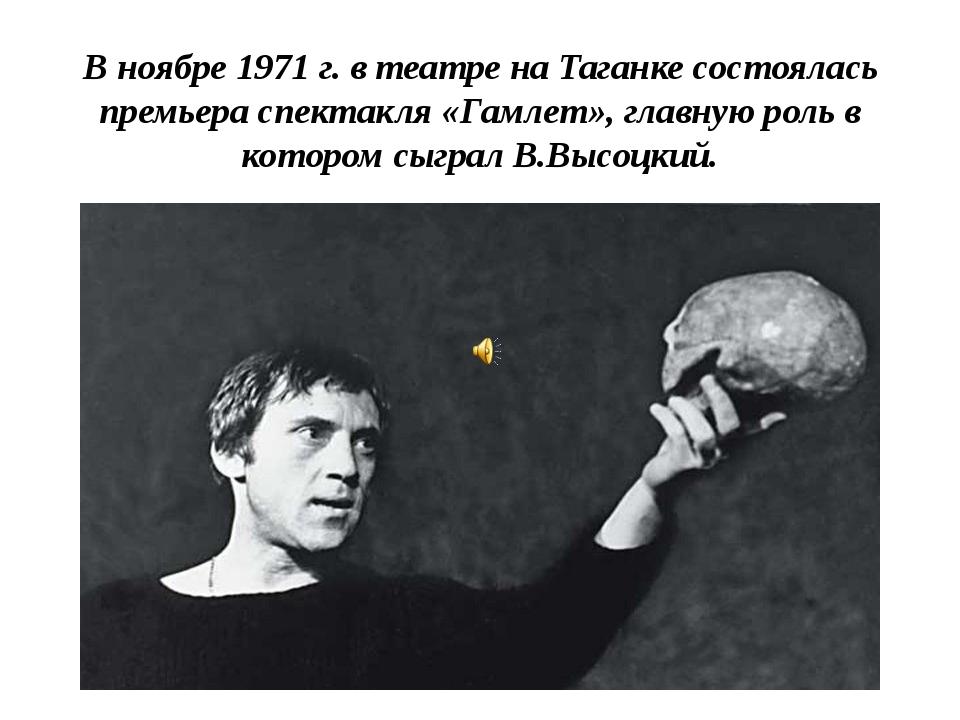 В ноябре 1971 г. в театре на Таганке состоялась премьера спектакля «Гамлет»,...