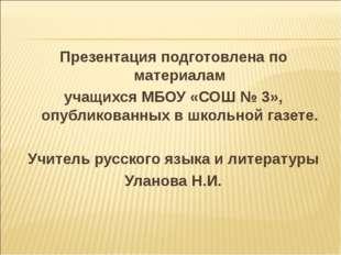 Презентация подготовлена по материалам учащихся МБОУ «СОШ № 3», опубликованны