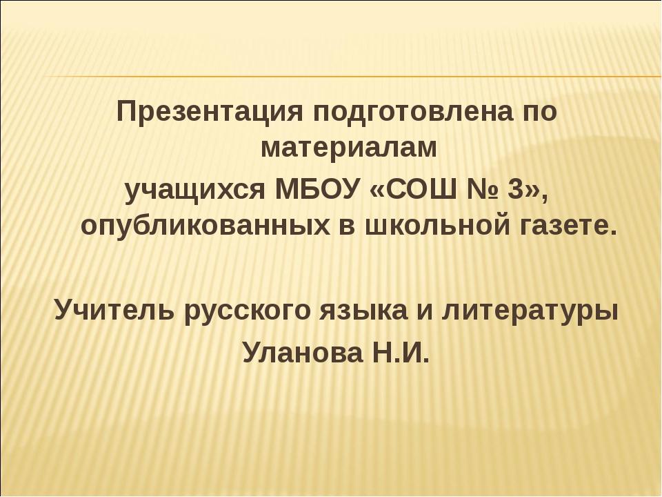 Презентация подготовлена по материалам учащихся МБОУ «СОШ № 3», опубликованны...