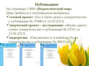 Публикации: На страницах СМИ «Педагогический мир» (http://pedmir.ru ) опублик