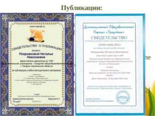 Публикации: На Учительском портале «На урок. Ру» (http://www.nayrok.ru/) опуб