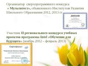 Организатор сверхпрограммного конкурса « Мультитест», объявленного Институтом
