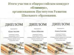 Итоги участия в общероссийском конкурсе «Олимпус», организованном Институтом