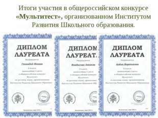 Итоги участия в общероссийском конкурсе «Мультитест», организованном Институт