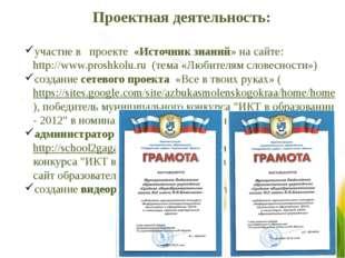 Проектная деятельность:  участие в проекте «Источник знаний» на сайте: http: