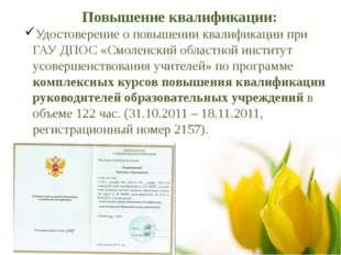 Повышение квалификации: Удостоверение о повышении квалификации при ГАУ ДПОС «
