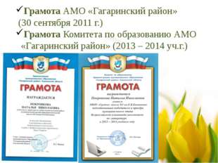 Грамота АМО «Гагаринский район» (30 сентября 2011 г.) Грамота Комитета по обр